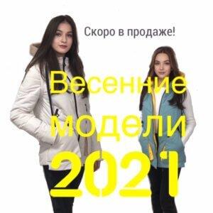 Куртки демисезонные Весна 2021